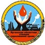 Луганская областная станция переливания крови