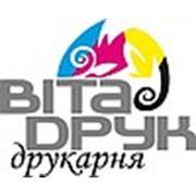 типография «Вита Друк»
