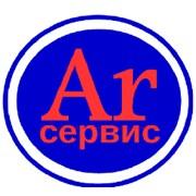 Аргон-Сервис
