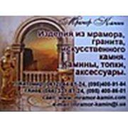 ЧП «Мрамор-камин»