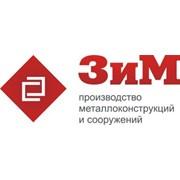ЗиМ, ООО