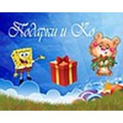 Подарки и Ко