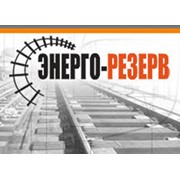 Логотип компании Энерго-Резерв, ЧП (Ильичевск)