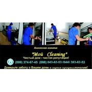 Мой Cleaning, ООО