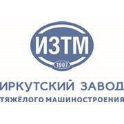 Иркутский завод тяжелого машиностроения (ИЗТМ), ОАО