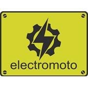Электромото Украина (Electromoto Ukraine), ООО