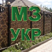 Логотип компании Мастер-забор Укр (Песочин)