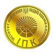 ГП «Институт подготовки кадров промышленности»