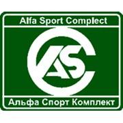 Альфа Спорт Комплект, ООО