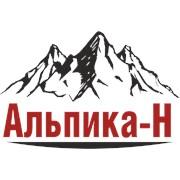 Альпика-Н