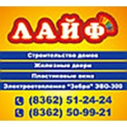 Лайф производственно-строительная компания Йошкар-Ола