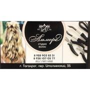 Студия волос Альморе