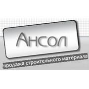 Компания Ансол, ООО