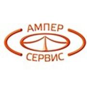 Логотип компании Кабельная Компания Ампер-Сервис, ООО (Екатеринбург)