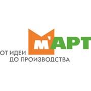 МАРТ производство рекламы