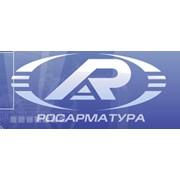 Росарматура, ООО