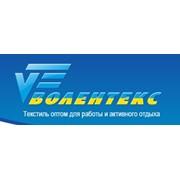 Волентекс, ООО