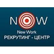 Рекрутинг — центр NEW WORK
