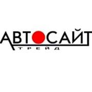 Автосайт Трейдинг, ООО