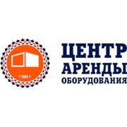 """""""Центр Аренды Оборудования"""" в Ижевске"""