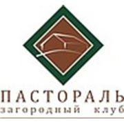 Загородный клуб Пастораль