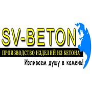 СВ-Бетон, ООО (SV-BETON)