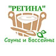 ЧППКФ» РЕГИНА»