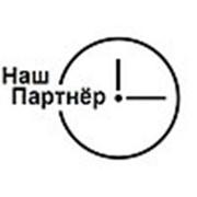 ООО «Наш Партнёр»