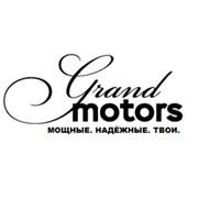 Гранд Моторс