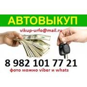 Выкуп авто в Шатрово