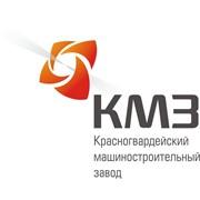 Красногвардейский Машиностроительный Завод, ОАО