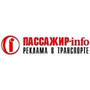 Пассажир-Инфо Черкассы