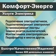 Комфорт-Энерго Экибастуз