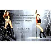 Студия индивидуальных занятий Natali (Натали), ИП