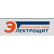 Алматинский завод Электрощит, ТОО