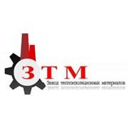 Завод теплоизоляционных материалов, ООО