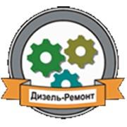 Логотип компании Дизель-Ремонт, ЗАО (Брянск)