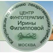 Центр фунготерапии Филипповой Ирины Александровны, ООО