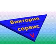 Виктория-Сервис, ООО