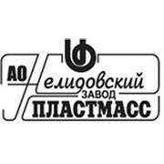 """ОАО """"Нелидовский завод пластических масс"""", листовые пластики АБС, ПП, ПС, ПЭВД, ПЭНД"""