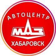 АВТОЦЕНТР МАЗ ХАБАРОВСК