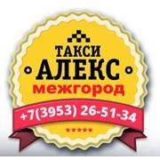 """Междугороднее такси """"АЛЕКС"""" по Иркутской области"""