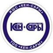 ТОО Кен-Сары
