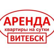 Квартиры на сутки в Витебске