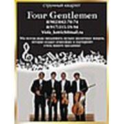 Струнный квартет Four Gentlemen
