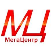 МегаЦентр