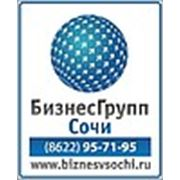 Логотип компании ООО «Бизнес Групп Сочи» (Сочи)