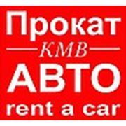 Прокат АВТО КМВ