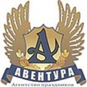 Агентство праздников «Авентура»