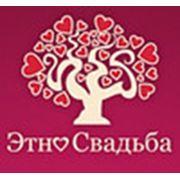 Этно-свадьба, агентство праздников